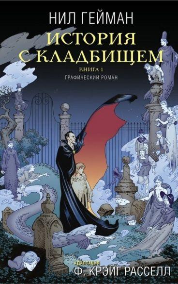 История с кладбищем. Книга 1. комикс