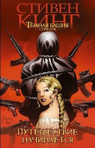 Темная башня: Стрелок. Книга 1. Путешествие начинается. комикс