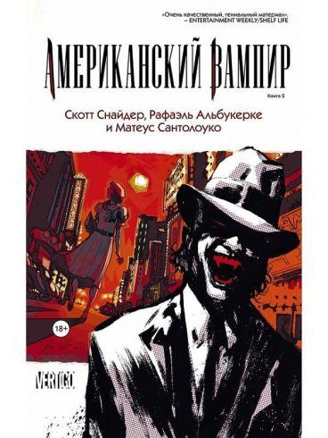 Американский вампир. Книга 2. комикс