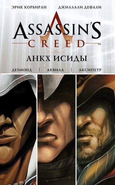 Assassins Creed. Анкх Исиды комикс