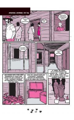 Комикс Габо Маркес: повесть об одной необычной судьбе. жанр История и Повседневность