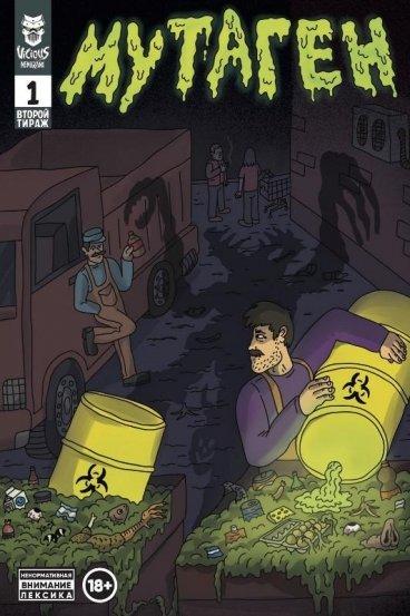Мутаген (Новая обложка) комикс