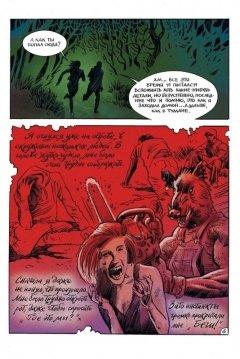 Комикс Остров Маньяков изображение 2