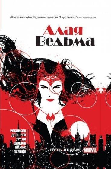 Алая Ведьма. Книга 1 (Твёрдый переплёт) комикс