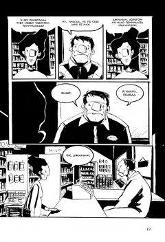 Комикс Графство Эссекс. Том 3. Сельская Медсестра. источник Графство Эссекс