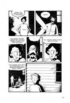 Комикс Графство Эссекс. Том 3. Сельская Медсестра. жанр Драма и Повседневность