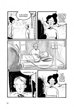 Комикс Графство Эссекс. Том 3. Сельская Медсестра. издатель Alt Graph