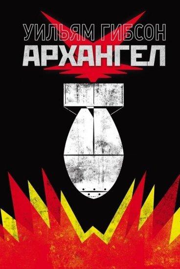 Архангел комикс