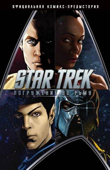 Star Trek: Погружение во тьму комикс
