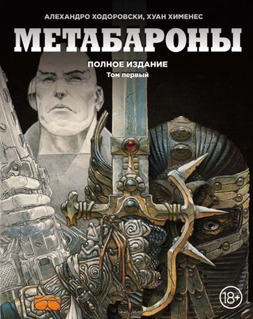 Метабароны. Том 1 (полное издание) комикс