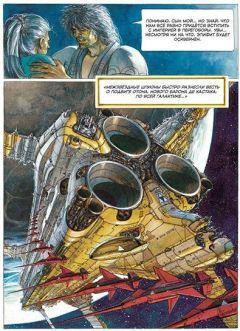 Комикс Метабароны. Том 1 (полное издание) издатель Fanzon