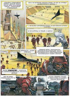 Комикс Метабароны. Том 1 (полное издание) изображение 1