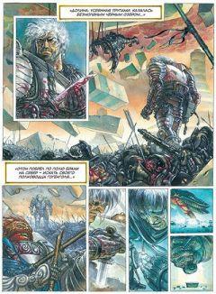 Комикс Метабароны. Том 1 (полное издание) источник Метабароны