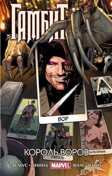 Гамбит. Том 3. Король воров. (твёрдый переплёт) комикс