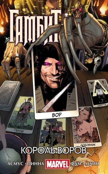 Гамбит. Том 3. Король воров. (мягкий переплёт) комикс