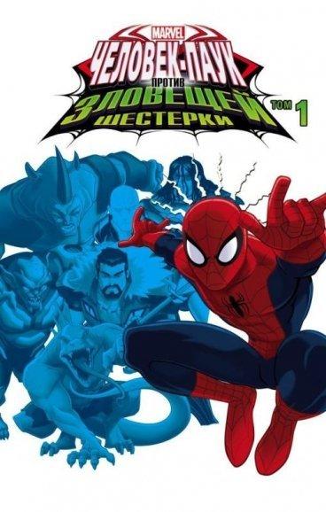 Человек-Паук против Зловещей Шестерки. Том 1 (твердая обложка) комикс