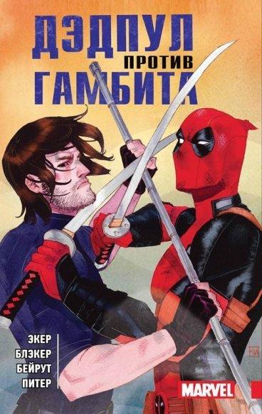 Дэдпул против Гамбита (Твёрдая обложка) комикс