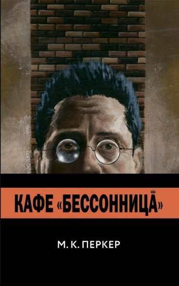 "Кафе ""Бессонница"" комикс"