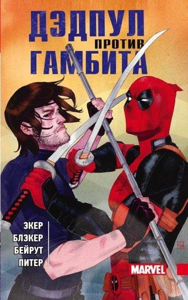 Дэдпул против Гамбита (мягкая обложка) комикс
