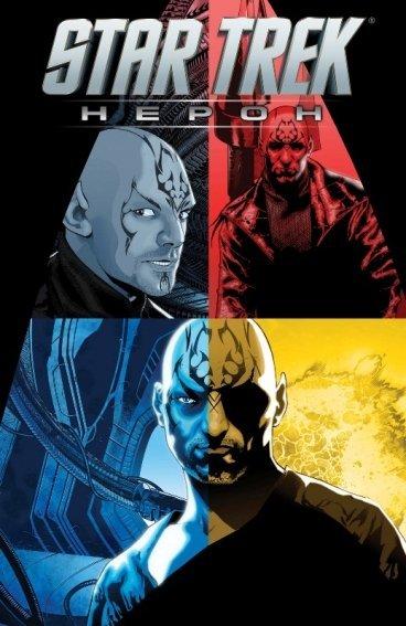 Star Trek: Нерон. комикс