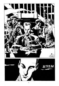 Комикс Бразильские истории издатель Alt Graph