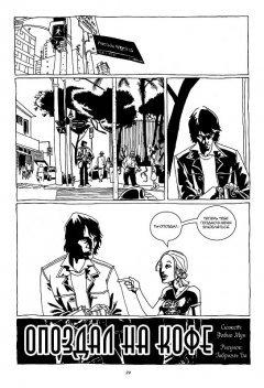 Комикс Бразильские истории жанр Драма и Мистика