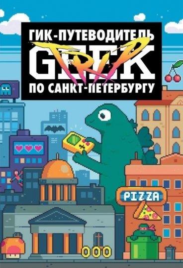 Geek Trip путеводитель по Санкт-Петербургу книга