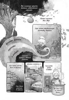 Комикс Сара и Семечко изображение 1