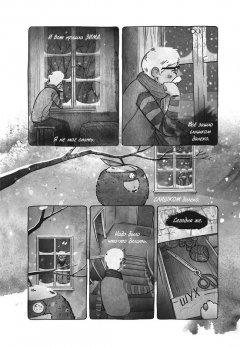 Комикс Сара и Семечко изображение 2