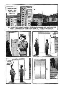 Комикс Пхеньян. автор Ги Делиль