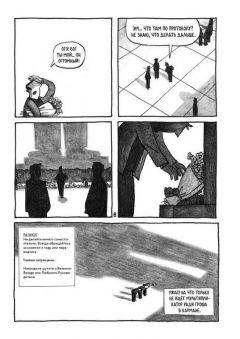 Комикс Пхеньян. изображение 1