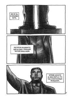 Комикс Пхеньян. изображение 2