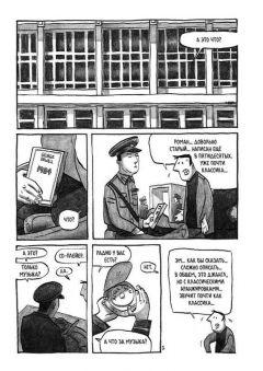 Комикс Пхеньян. издатель Alt Graph