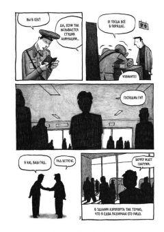 Комикс Пхеньян. жанр История и Повседневность