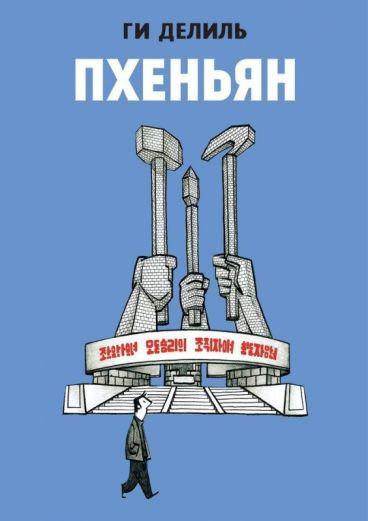 Пхеньян. комикс