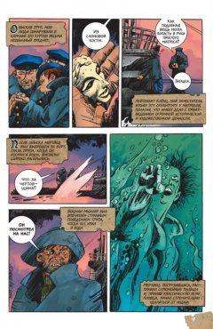 Комикс Храм, город, сны Говарда Ф. Лавкрафта. жанр Мистика и Ужасы