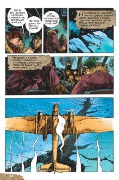 Комикс Храм, город, сны Говарда Ф. Лавкрафта. автор Аскольд Акишин
