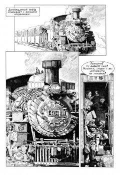 Комикс 1949 Шанхай автор Максим Шараев