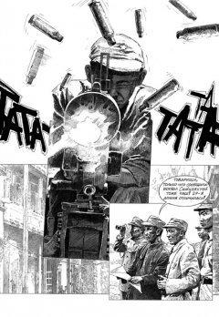 Комикс 1949 Шанхай издатель Alt Graph