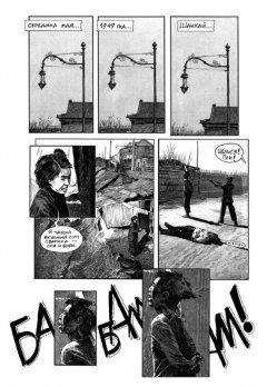 Комикс 1949 Шанхай жанр Драма и История
