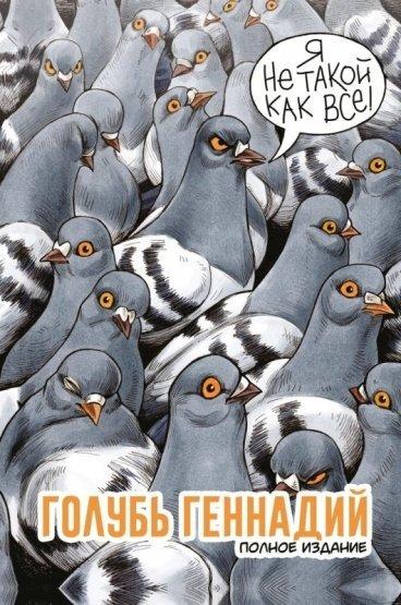 Голубь Геннадий. Полное издание комикс