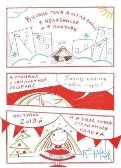 Комикс Две истории, одна лучше другой изображение 2