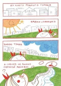 Комикс Две истории, одна лучше другой автор Алиса Самойлова