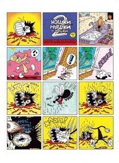 Комикс Кошки-мышки и кишки изображение 2