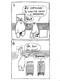 Комикс Суппон и Нэкомышка и их мечча хорошая жизнь изображение 1