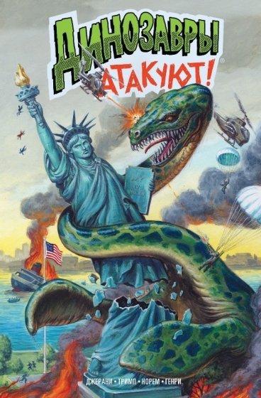 Динозавры атакуют! комикс