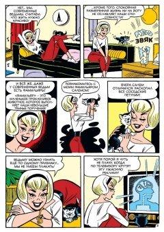 Комикс Лучшее от Арчи. Том 3 жанр Комедия и Приключения