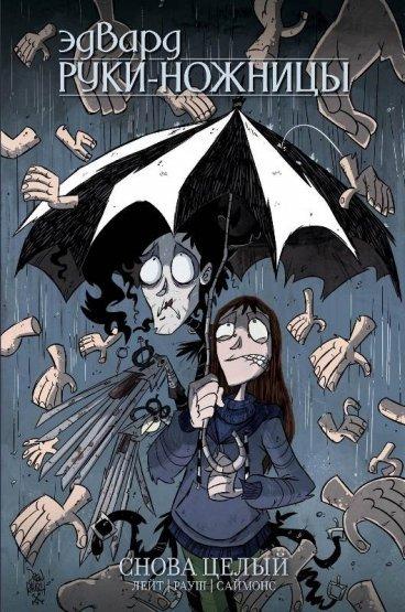 Эдвард Руки-Ножницы: Снова целый комикс