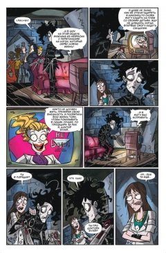 Комикс Эдвард Руки-Ножницы: Снова целый источник Эдвард Руки-Ножницы