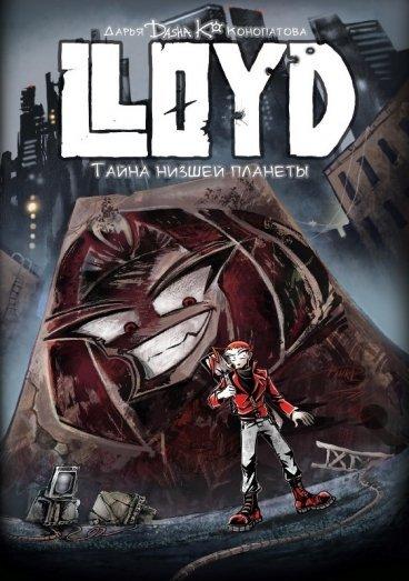 Lloyd. Тайна низшей планеты комикс